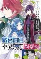 Blue Rose Princess's Revisited Record of Revolution (3) Yugetsu Sho