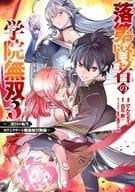 The Study of the Lost Sage : 院無 Shojo's Second Rebirth, Rank S Cheat's Sorcerer's Adventures (3) Kentaro