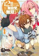 A Boy Disowned for Being 2 nd Forever (1) Daiji