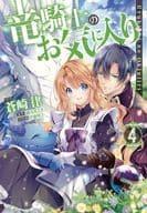 Dragon Knight's Favorites (4) / Ritsu Aozaki