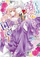 I am in trouble because I am doted by the prince ~ Reborn Heroine, Otome Game (1) ~ / Hiraku Miura