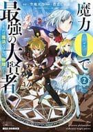 The Greatest Sage with 0 Magic Powers ~ It's not magic, it's physics! ~ (2) / Iroi Shinobu