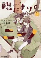 Hidamari no Nino (1) / Abaraheiki