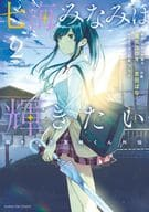 Shitsumi Minami wants to shine weak Character Tomosaki-kun Gaiden (2) / Buchanan Yoshida