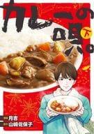 Curry no Uta (below) / Tsukikichi