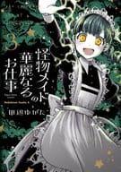 Monster Maid's Splendid Work (3) / Yugata Tanabe