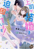 I am in trouble because my boss is pressing me to get married! ~ The boundary between me and you ~ / Both 珈倉