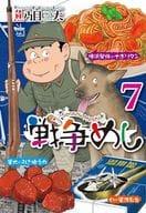 戰爭飯(7)/乃目三太