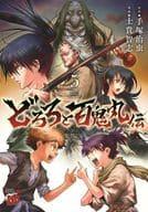 多羅羅和百鬼丸傳(5)/士貴智志