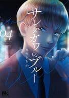 Saletagawa's Blue (4) / Chika セモト