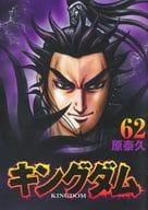 王者天下(62)/原泰久