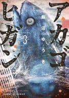 アカゴヒガン(3)/飯沼勇氣