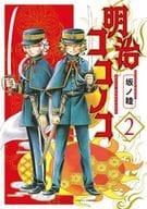 明治KOKOKO(2)/坂之睦