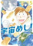 太空飯!(5)/日向Nakatsuo