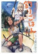 河蟬的釣米飯(4)/匡乃下Kiyomasa