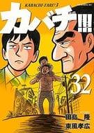 大黃蜂!-卡巴奇托雷!3-(32)/東風孝廣