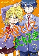 I love it as a friend (3) / Yuuchi Miko