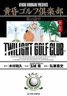 Twilight golf club (3) / Akira Tamaki