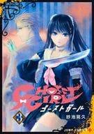 GHOST GIRL Ghost Girl (3) / Akihisa Saechi