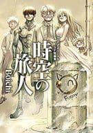 Boichi原创SF短编时空的旅人(1)/Boichi