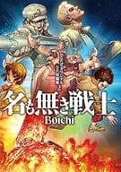 Boichi原创SF没有短编名的战士(2)/Boichi