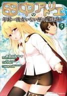 Tanaka's Studio ~ Age = A Wizard with No Girlfriend ~ (5) / Orizuna Oyasu