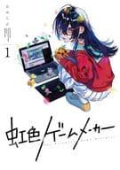 Rainbow Color Game Maker (1) / Takashi