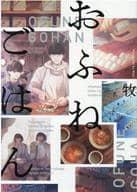 Ofuna Gohan / Maki