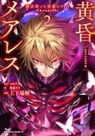 Twilight Mary - Quiz RPG: The World of Mystic Wiz Chronicle - (2) / Mizuki Ueshimo