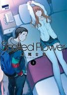 Spotted Flower(5)/木尾士目