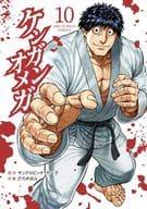 Kengan Omega (10) / Daromeon