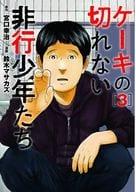 不切蛋糕的少年犯罪(3)/鈴木Masa