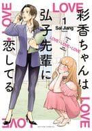 Ayaka Loves hiroko Senpai (1) / SalJiang