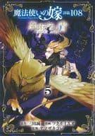 魔法使的新娘詩篇.108魔術師之藍(5)/TSUKUMO Isu