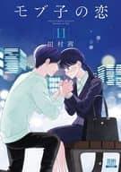 MOBU子的混合版(11)/田村茜
