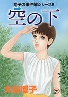 SHOKO'S CASE BOOK SERIES! UNDER THE SKY / Hiroko Otani