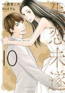 Attempted Love Loss (Completed) (10) / Nika Takamiya