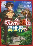 My first trip was in a different world (1) / Kimino Homare
