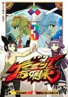 Gaming Lady (3) / Kichio Moko Moko Maru Masao