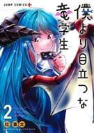 Dragon Student (2) / Futoshi 杠憲