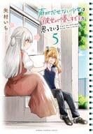 無法發聲的少女認為「是她過於溫柔的」(5)/矢村一