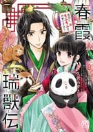 Harugasumi Zuijyuden Do I need a fumo fu for the kokyu? / Mizuki Kuze