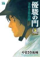 Yushun no Mon 2020 Bajutsu (5) / Hiromi Yamasaki