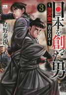 The Man Who Created Japan - Eiichi Shibusawa - Seiki-Nichinichi (3) / Yasushi Hoshino