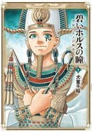 The Tale of the Queen in Blue Horis Eyes and Male Clothing (Complete) (9) / Inu 童千 E