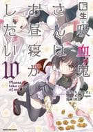 I want to take a nap for a vampire (10) / Sakiyoshi