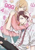 山田和Lv999的戀愛(4)/另外