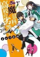 魔法科高校的劣等生Yokoma篇(7)/tamago