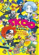 SK ∞ SK Eight chill-out music! / Toriyasu