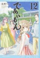 Deaimon (12) / Rin Asano